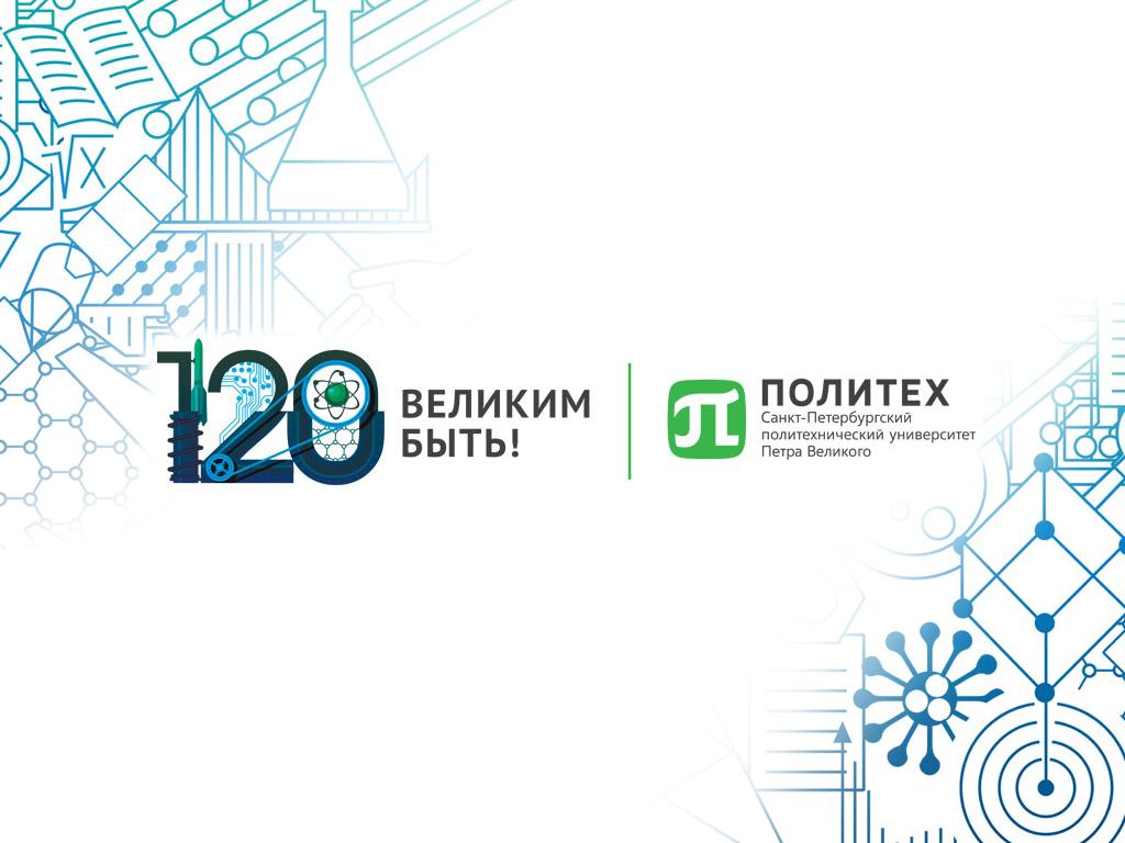 Научно-образовательный форум «Политехники в истории России»