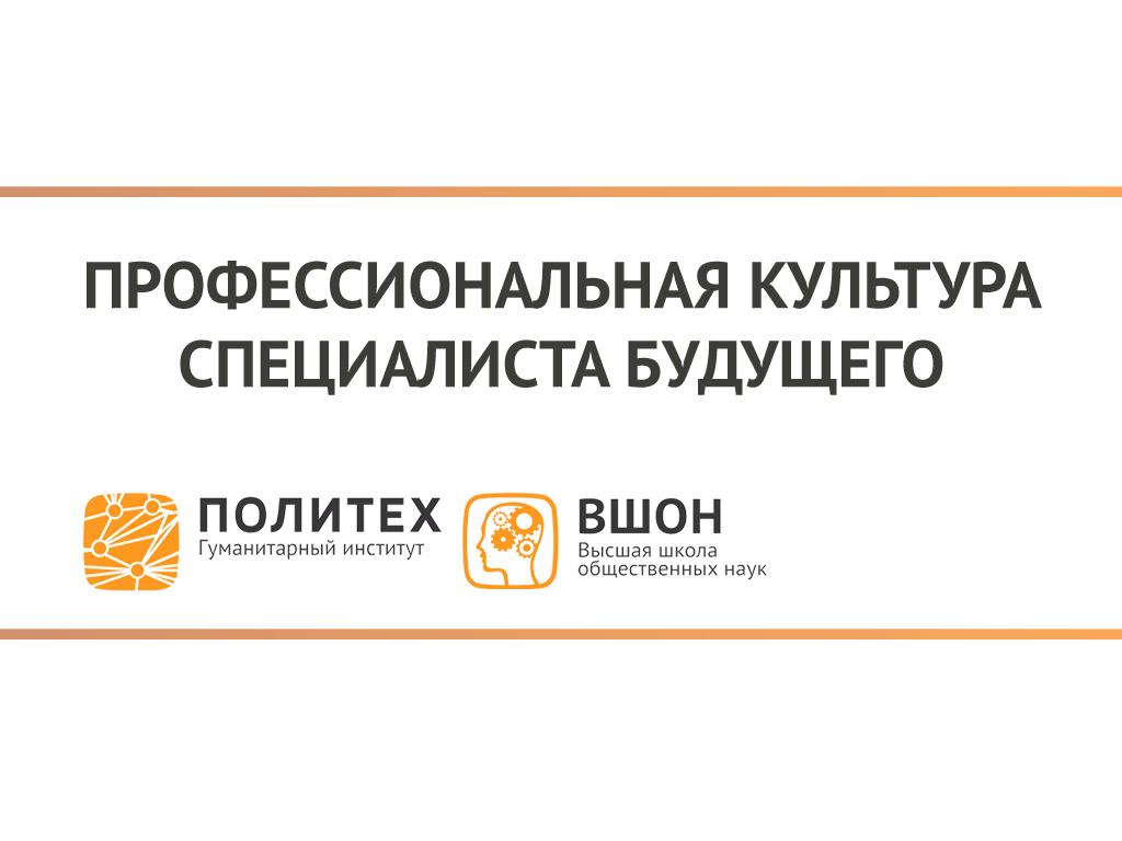 Конференция «Профессиональная культура специалиста будущего»
