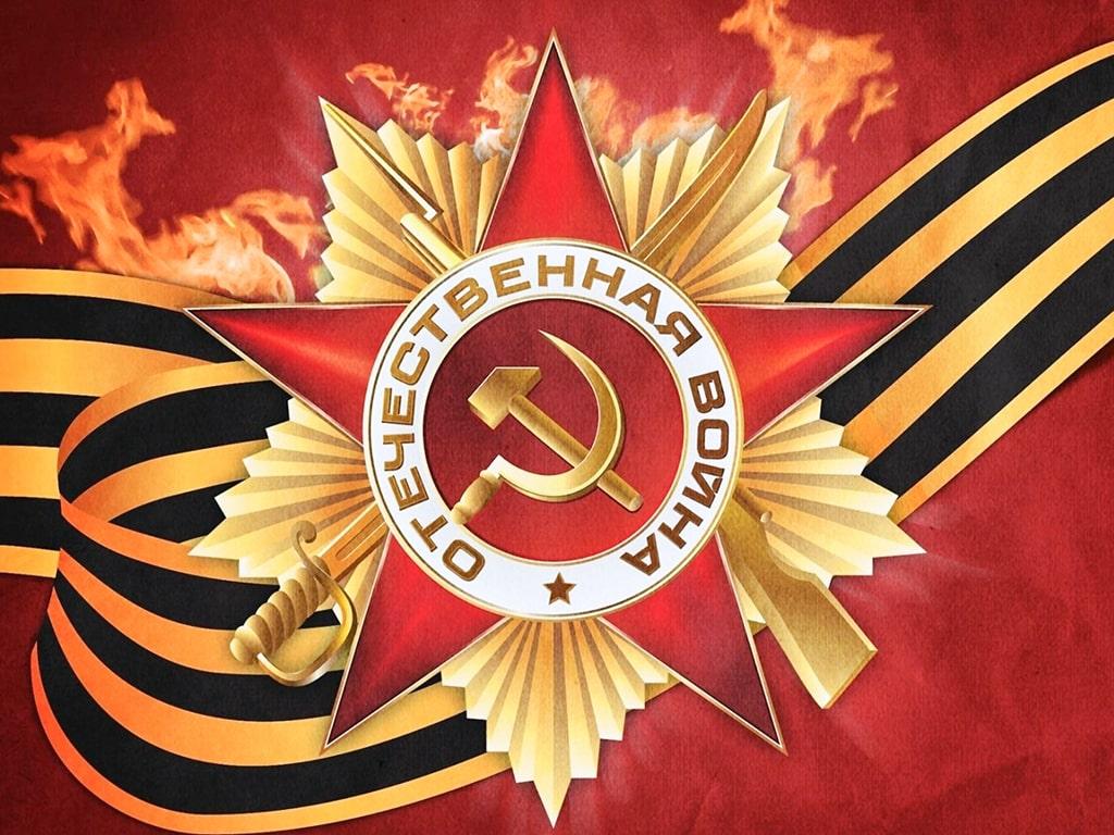 Вторая Международная научно-образовательная конференция «СССР во Второй мировой войне (1939-1945 гг.)»