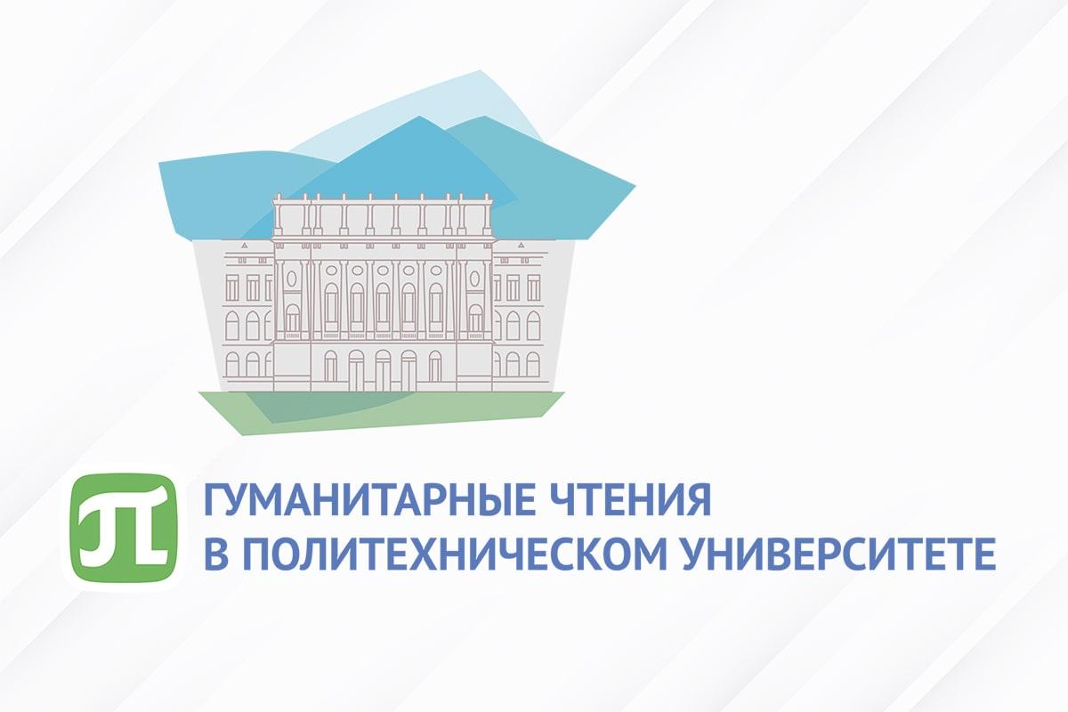 Четвертая Всероссийская конференция «Гуманитарные чтения в Политехническом университете» (с международным участием)