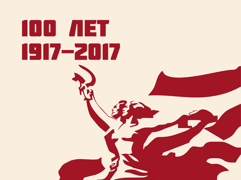 100-летие революции Россия - Китай