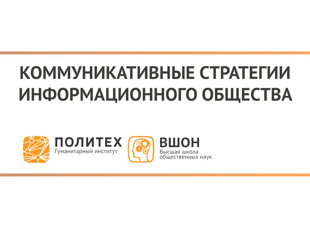 «Коммуникативные стратегии информационного общества»