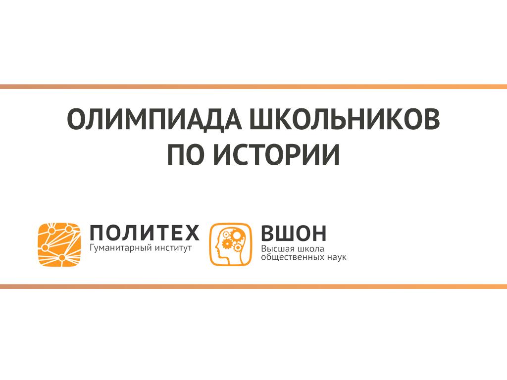 Всероссийская олимпиада школьников по истории Санкт-петербургского политехнического университета
