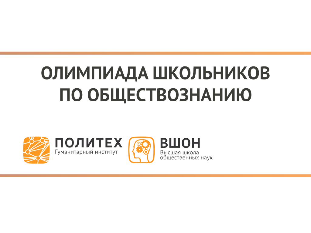 Всероссийская олимпиада школьников по обществознанию имени П.Б. Струве.