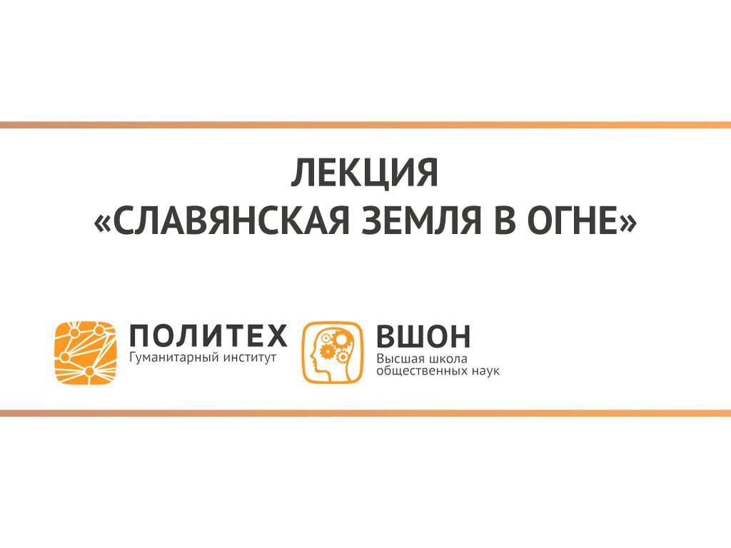 Лекция Татьяны Леонидовны Федотовой: «Славянская земля в огне»