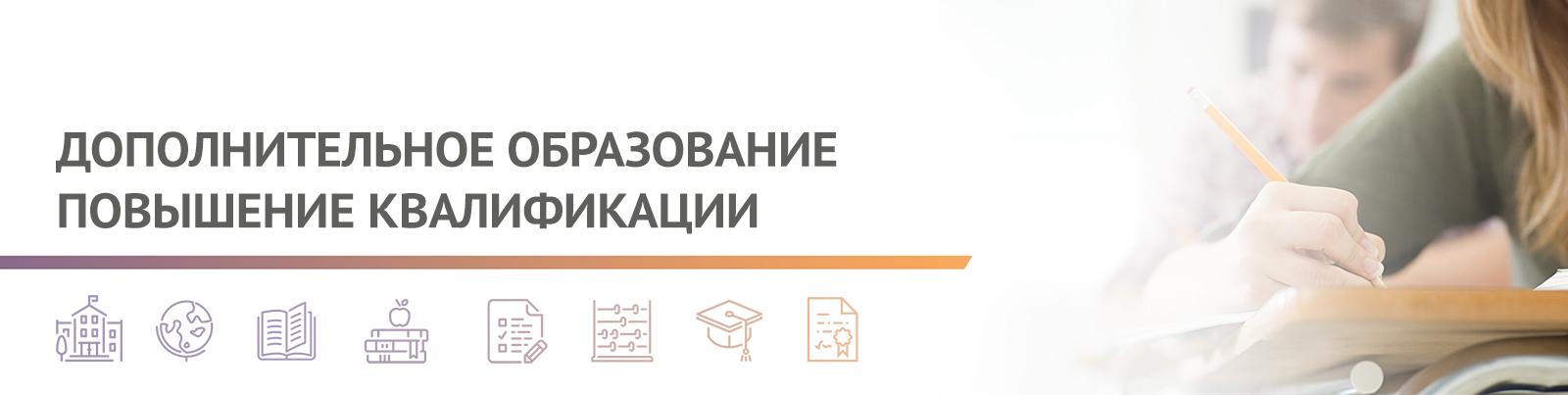 Дополнительные профессиональные программы для повышения квалификации