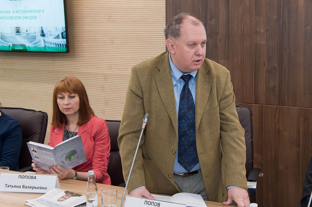 Попов Геннадий Николаевич презентация книги «Геополитика в историческом и философском ракурсе»