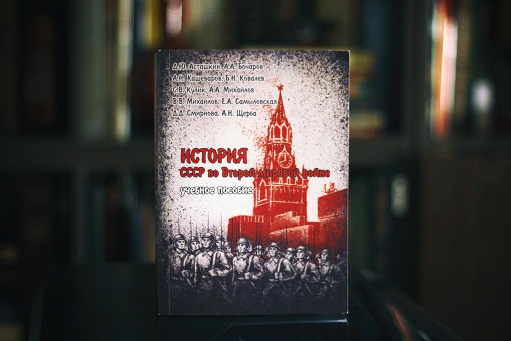 Учебное пособие «История. СССР во Второй мировой войне»