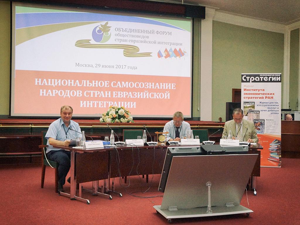 Форум обществоведов стран евразийской интеграции