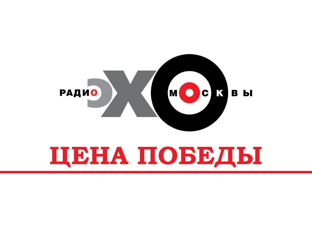 Борис Ковалев - «Цена Победы» - Эхо Москвы
