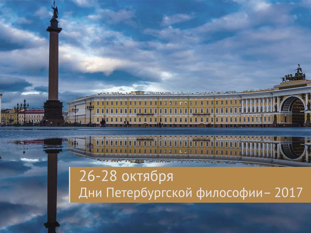 «Дни Петербургской философии – 2017»