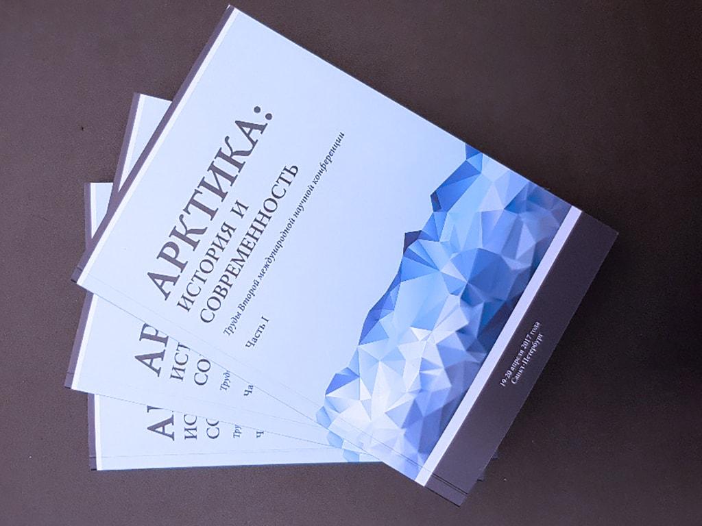 Труды конференции «Арктика: история и современность»