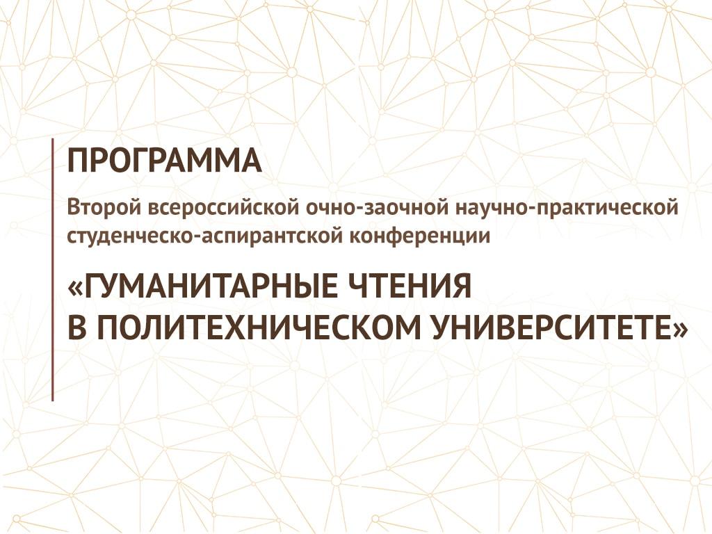 Гуманитарные чтения в Политехническом университете