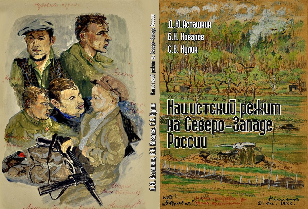 Обложка монографии «Нацистский режим на Северо-Западе России»