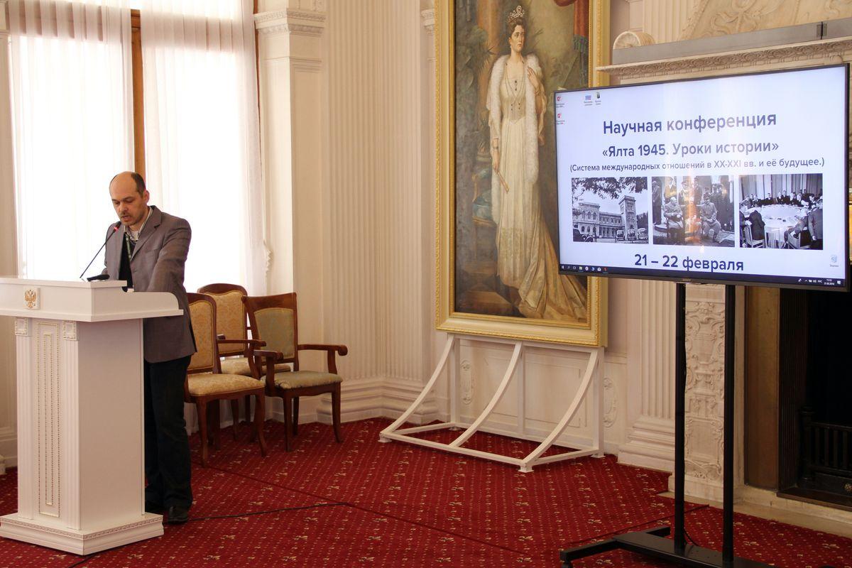 Научная конференция «Ялта 1945. Уроки истории. Система международных отношений XX - XXI вв. и ее будущее»
