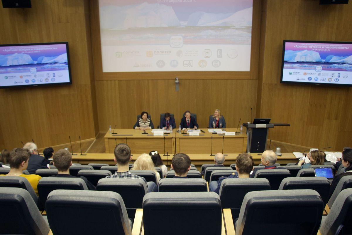 Третья международная научная конференция «Арктика: история и современность»