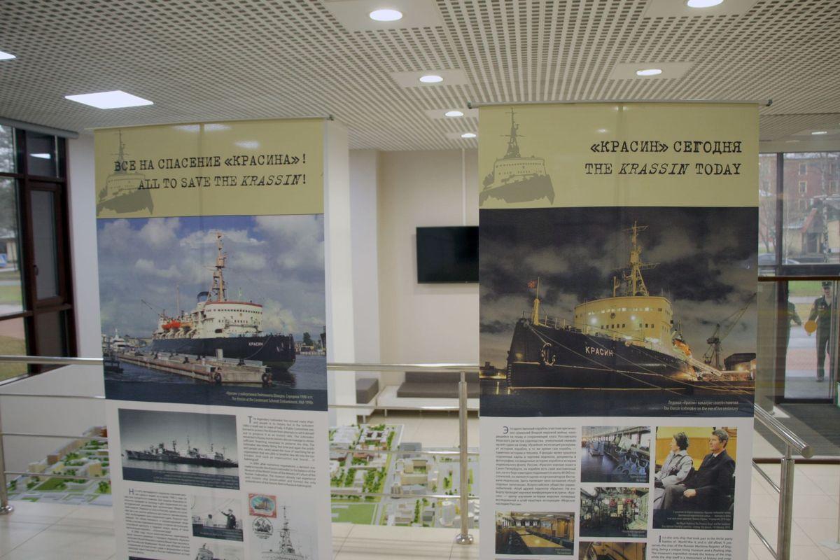 Стендовая выставка Музея мирового океана «Ледокол «Красин»»