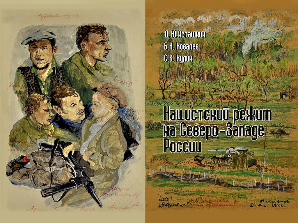 «Нацистский режим на Северо-Западе России»