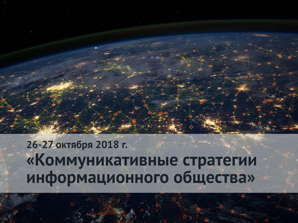 Международная научно-теоретическая конференция