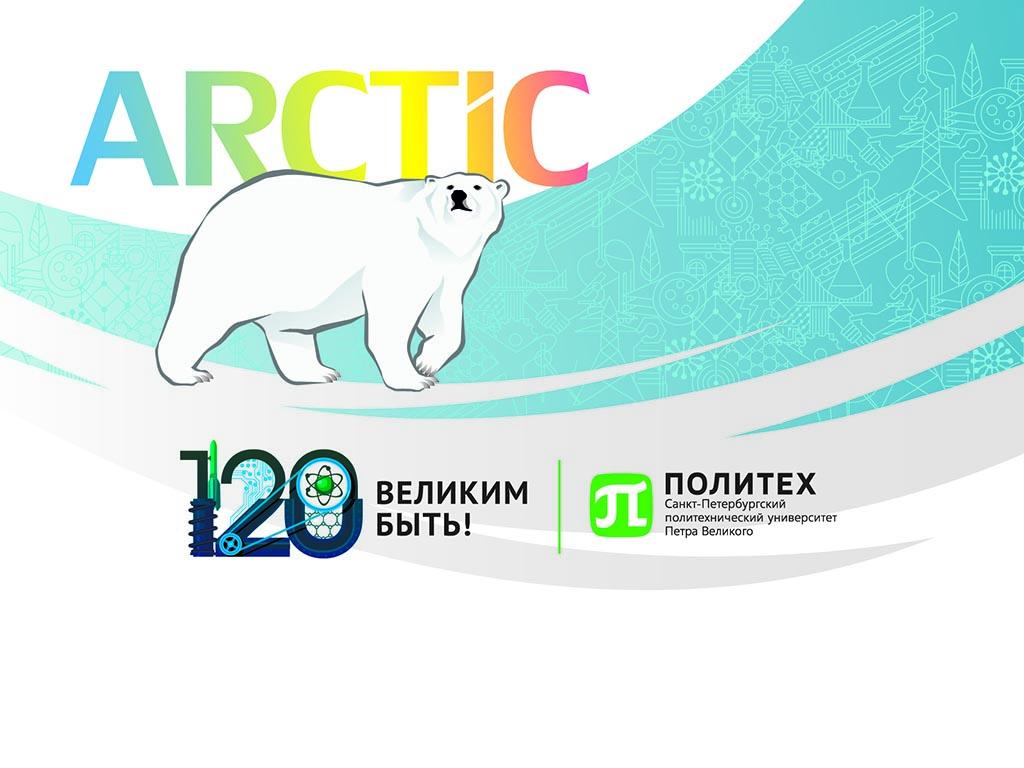 «Арктика: история и современность» расширяет границы.