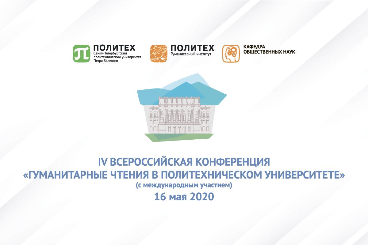 «Гуманитарные чтения в Политехническом университете» 2020