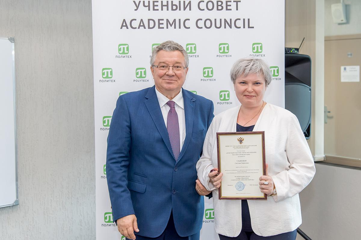 Профессор С.Б. Ульянова удостоена высокой награды Минобразования