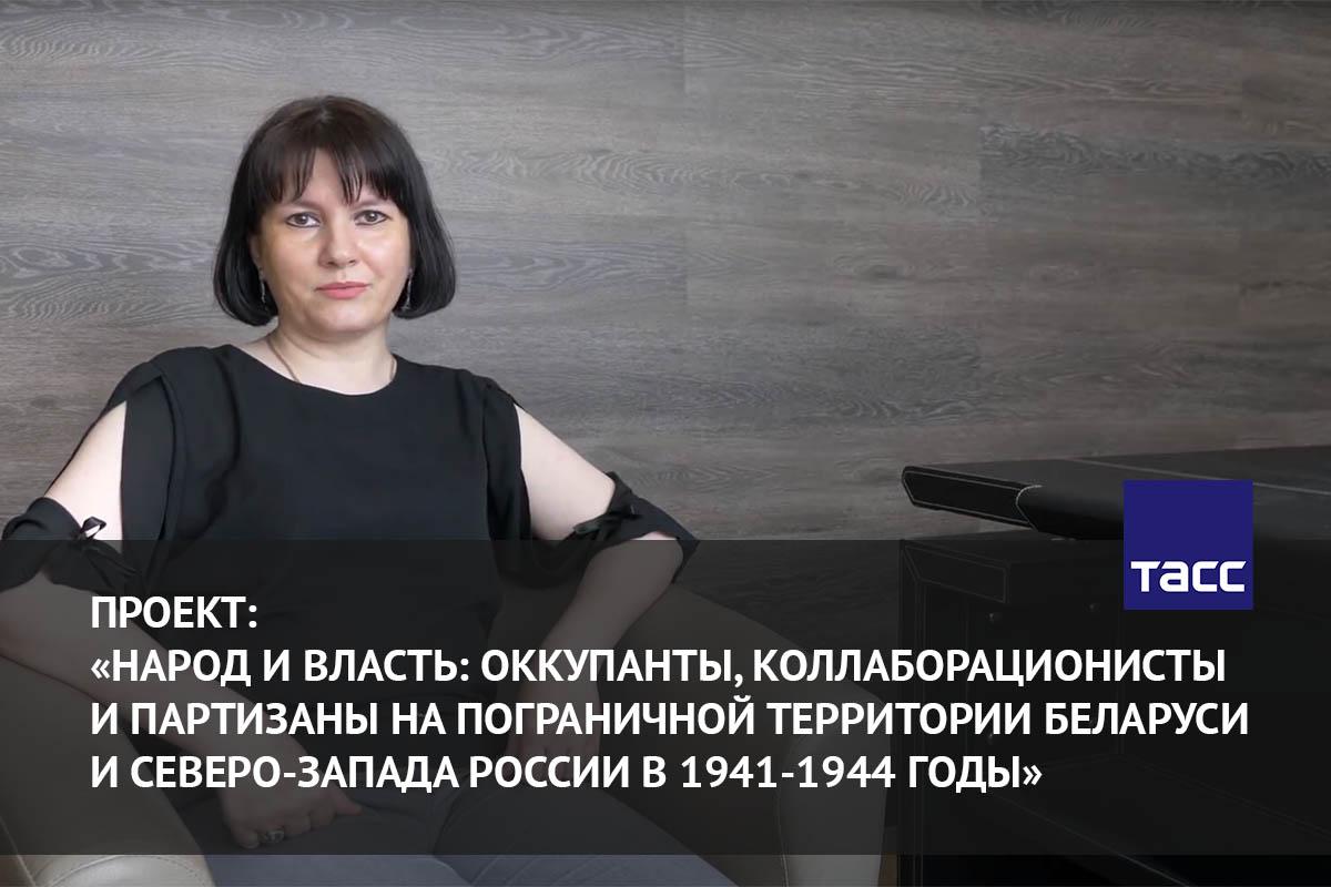 ТАСС о международном проекте историков Политеха