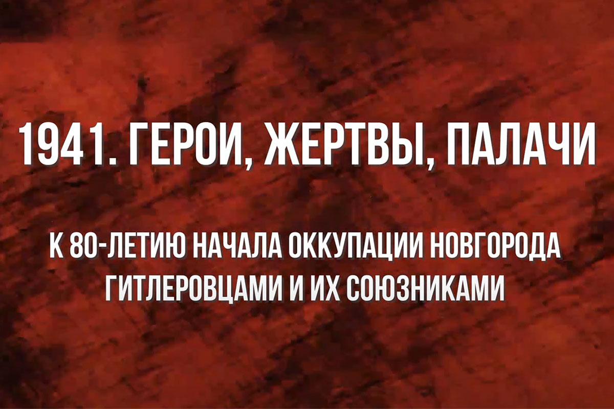 Круглый стол о нацистской оккупации Новгорода