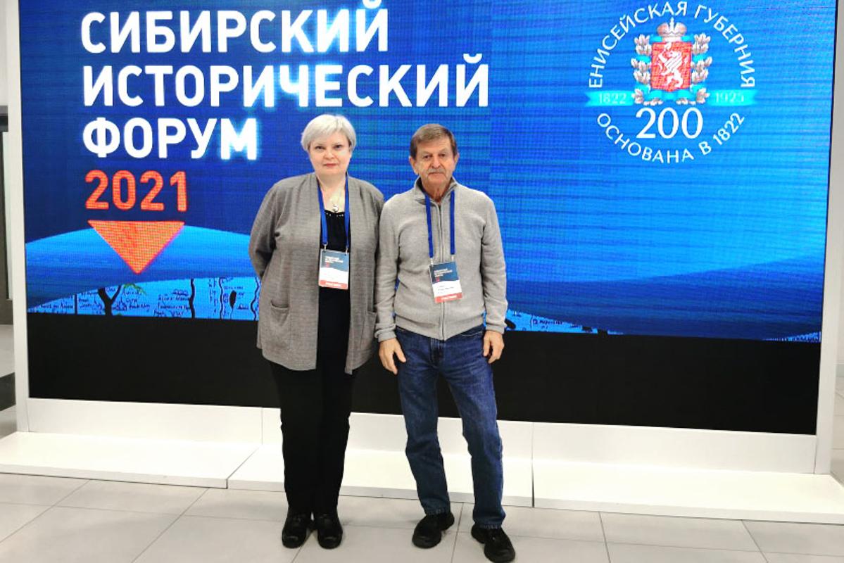 На VIII Международном Сибирском историческом форуме