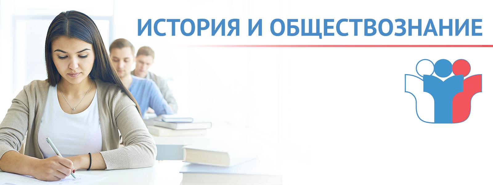 Подготовительные курсы к ЕГЭ по истории и обществознанию